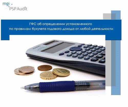 ГФС об определении установленного по правилам бухучета годового дохода от любой деятельности