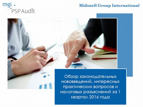 """31 марта 2016 года состоится семинар для постоянных клиентов PSP Audit на тему: """"Обзор законодательных нововведений за 1 квартал 2016 года"""""""