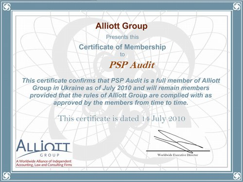 Сертификат членства Alliott Group (2010-2013)