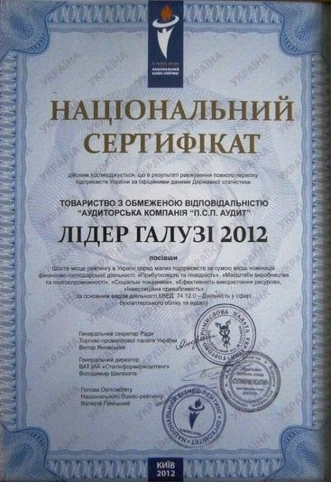"""Сертификат """"Лидер отрасли 2012"""""""