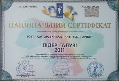 """Сертифікат """"Лідер галузі 2011"""""""