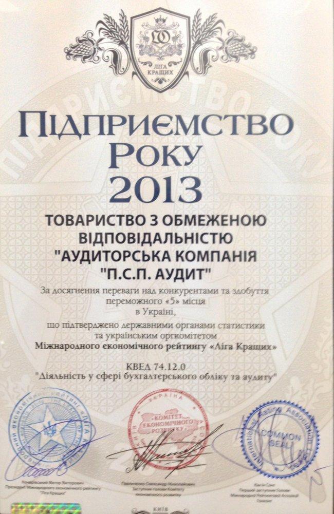 """Сертифікат """"Підприємство року 2013"""""""