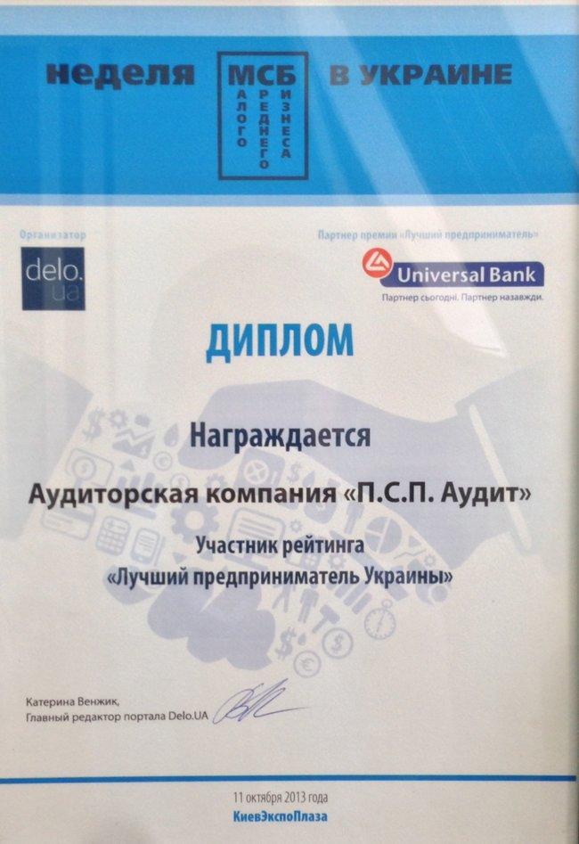 """Диплом """"Кращий підприємець України 2013"""""""