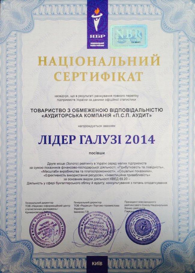 """Сертификат """"Лидер отрасли 2014"""""""