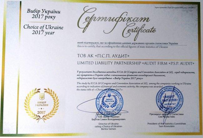 """Сертификат """"Выбор Украины 2017"""""""